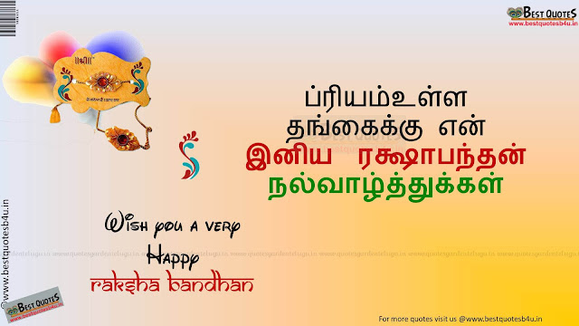 Rakshabandhan Greetings Quotes wishes in tamil