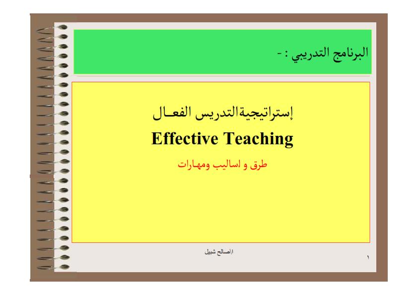 """للمعلمين: استراتيجية التدريس الفعال """"طرق واساليب ومهارات"""" Random-130212082937-phpapp02_001"""