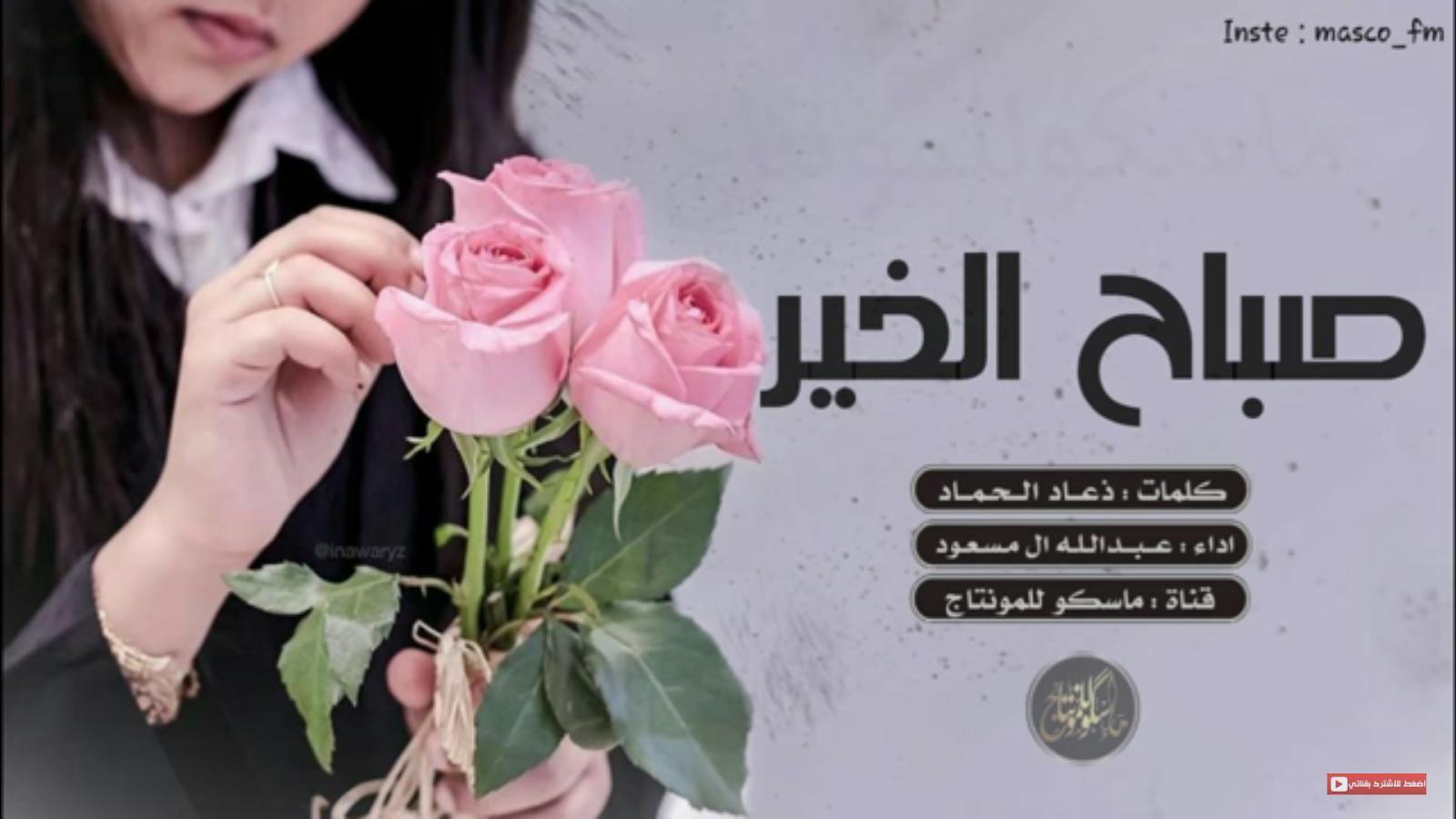 شيله صباح الخير اداء عبدالله ال مسعود Mp3 Mp4