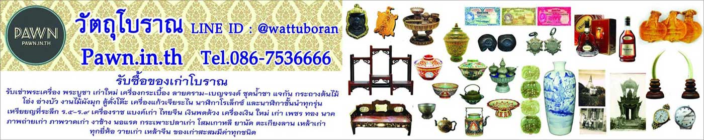 ซื้อ/รับขาย/ฝาก/จำนำ วัตถุโบราณ