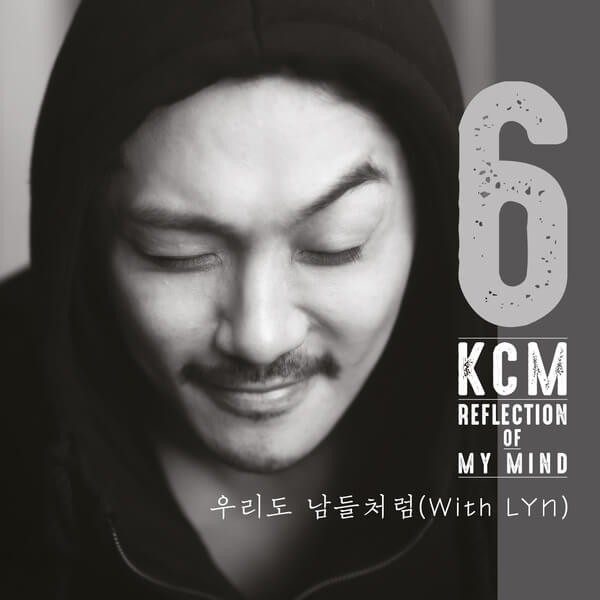 KCM – Ordinary Love (우리도 남들처럼) (With LYn(린)) Lyrics