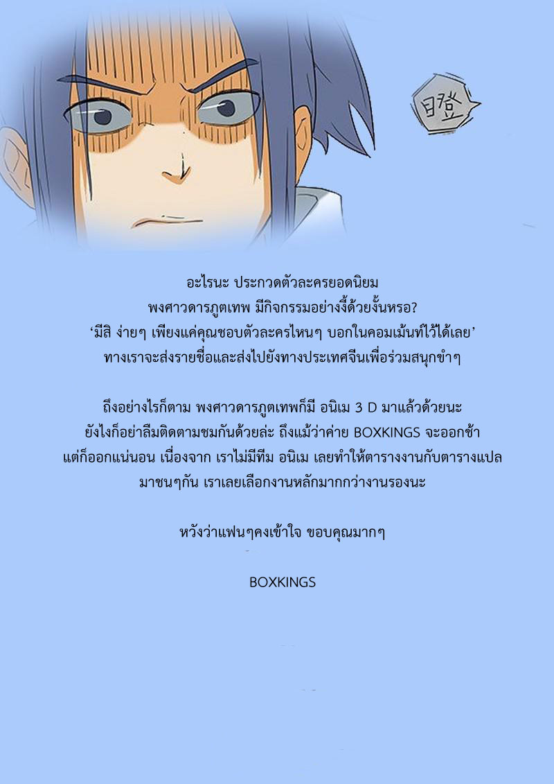 Tales of Demons and Gods ตอนที่ 134.2 หน้า 9
