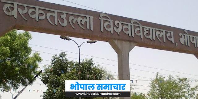BU: 9 लाख आंसरशीट में से सिर्फ 20 हजार का मूल्यांकन, रिजल्ट कब आएगा | BHOPAL NEWS