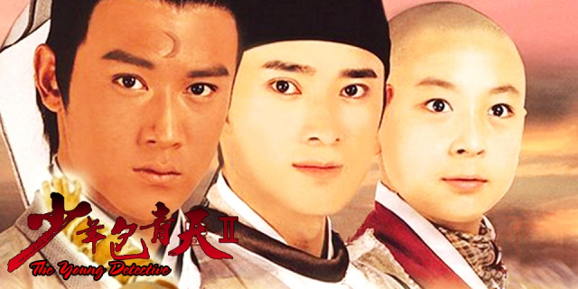 Hình ảnh phim Thời Niên Thiếu Của Bao Thanh Thiên 2