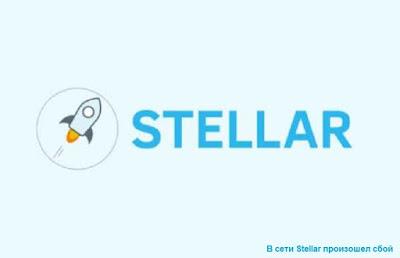В сети Stellar произошел сбой