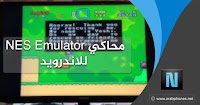 تحميل محاكي NES Emulator pro apk للاندرويد