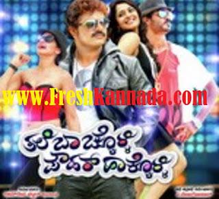 Thale Bachkoli Powder Hakoli Kannada Movie Songs