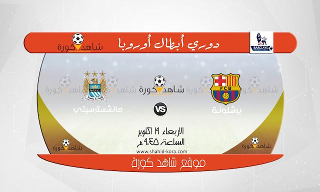 نتيجة مباراة برشلونة ومانشستر سيتي اليوم بتاريخ 19-10-2016 دوري أبطال أوروبا