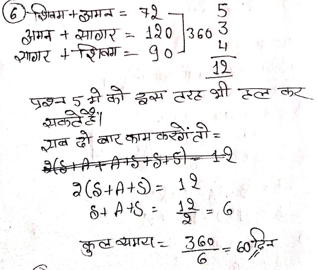 amcat questions on time and work,  aptitude for time and work,  work and time math,  abhinay sharma time and work,  short cut tricks for time and work,  question based on work and time,  time and work problems in aptitude,  time and work questions tricks,  chain rule for time and work problems,