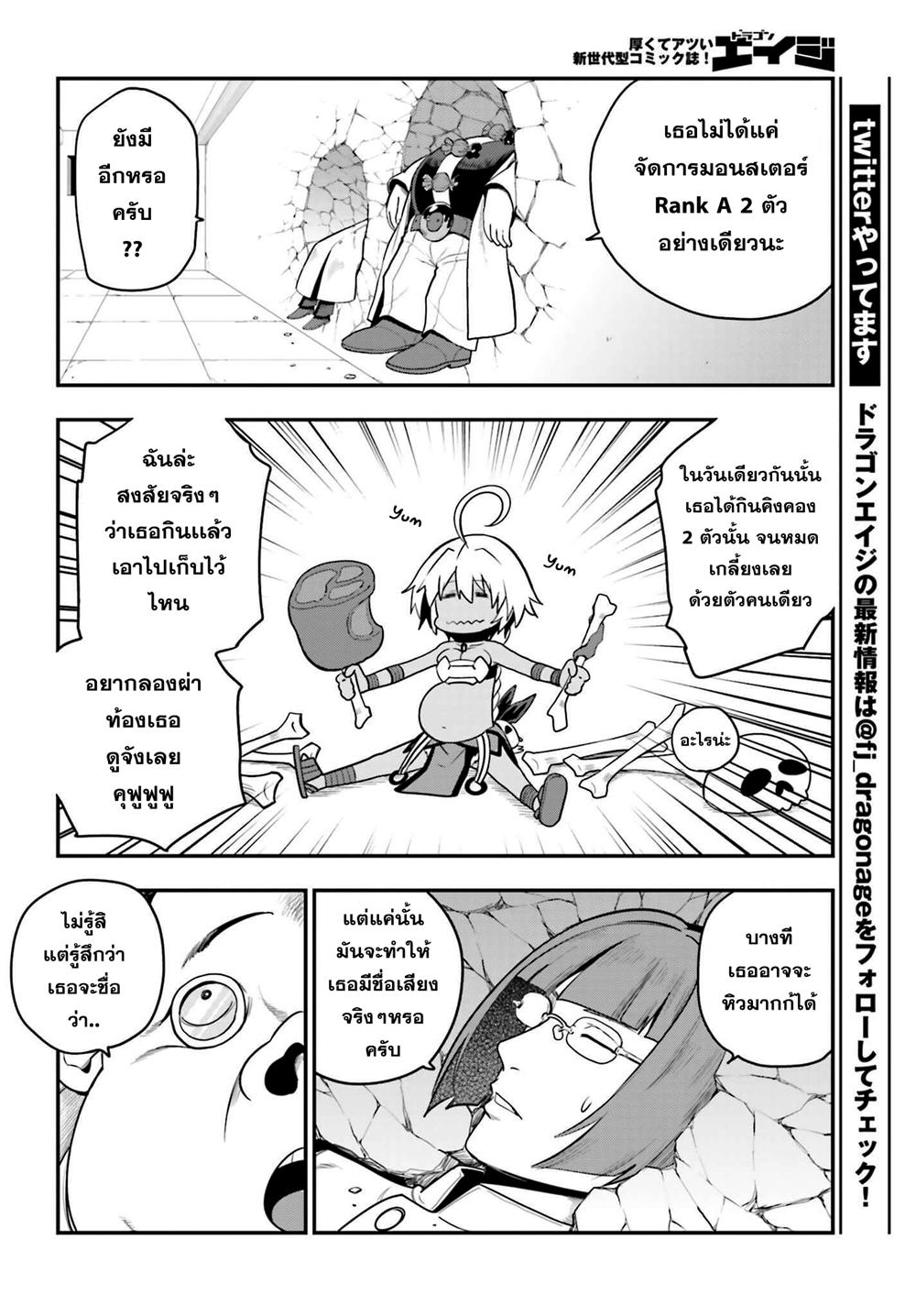 อ่านการ์ตูน Konjiki no Word Master 14 ภาพที่ 8