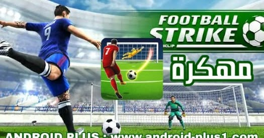 تحميل لعبة football strike مهكرة