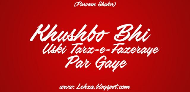 Khushbo Bhi Uski Tarz-e-Fazeraye Par Gaye By Parveen Shakir