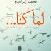 تحميل ديوان لما كنا pdf محمد إبراهيم