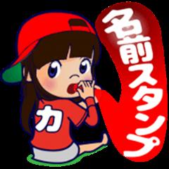 HIROSHIMA girl who has Ka. in the name