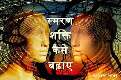 how to improve memory power in hindi
