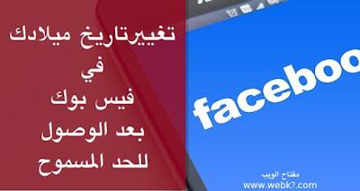 تغيير تاريخ الميلاد في فيس بوك