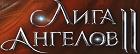 Лига Ангелов 2
