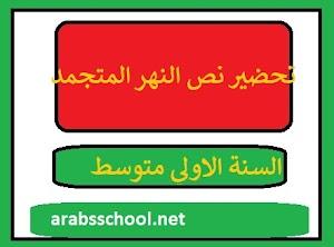 تحضير نص النهر المتجمد للسنة الاولي متوسط لغة عربية الجيل الثاني