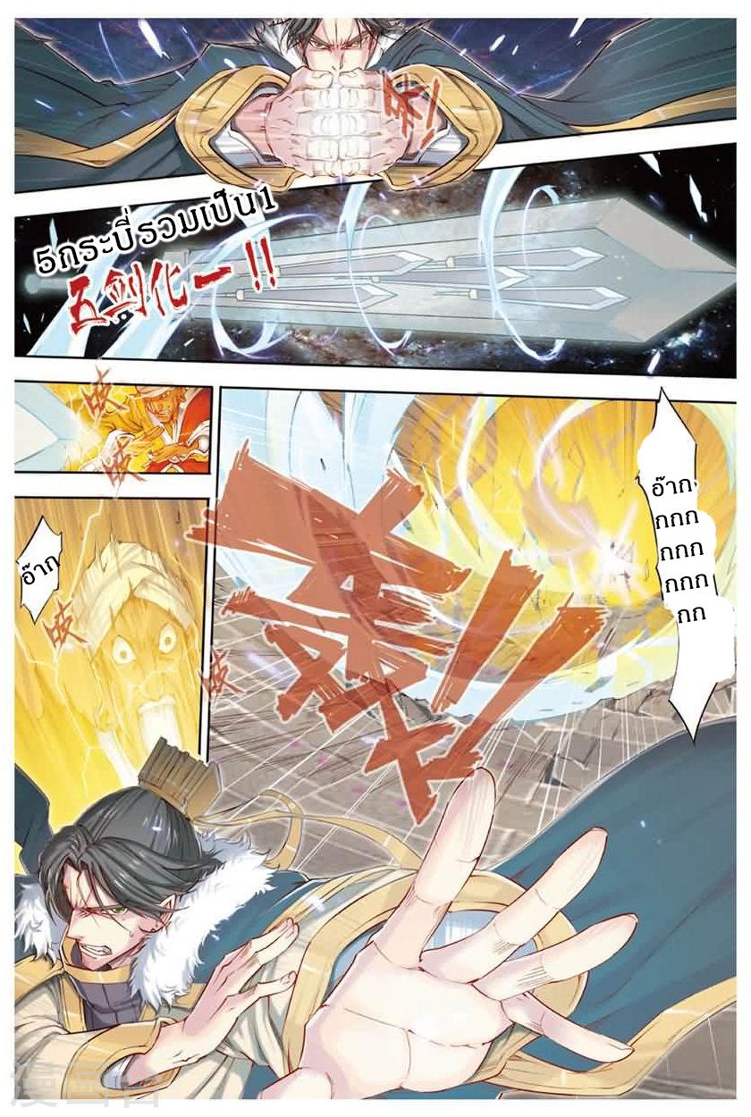 Jiang Ye ตอนที่ 14 หน้า 14