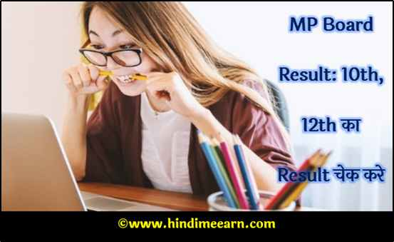 Mp Board Result : MP 10th, 12th Result