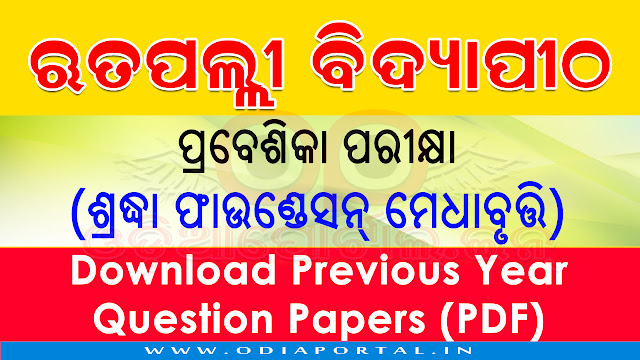 Question Bank: Rtapalli Vidyapitha Entrance Exam 2015 - Download Previous Year Questions, ratapalli entrance previous year questions, Shraddha Scholarship Examination questions mathematics and english phase-1
