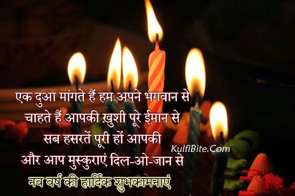 ^Get Best^ Happy New Year Hindi Shayari HD Pictures ...