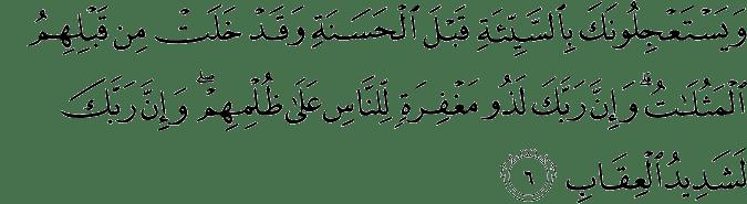 Surat Ar Ra'd Ayat 6