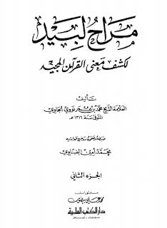 مراح لبيد لكشف معنى القرأن المجيد للشيخ محمد بن عمر نووي الجاوي الجزء الثاني