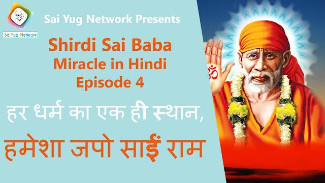 Video - हर धर्म का एक ही स्थान, हमेशा जपो साईं राम