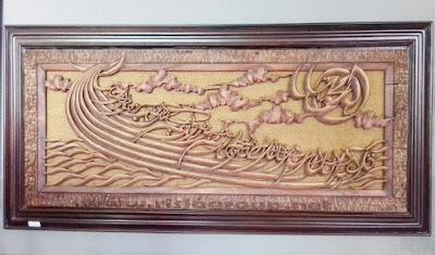 kaligrafi indah dari kayu jati