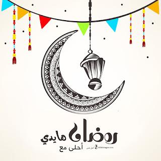 رمضان احلى مع هايدي