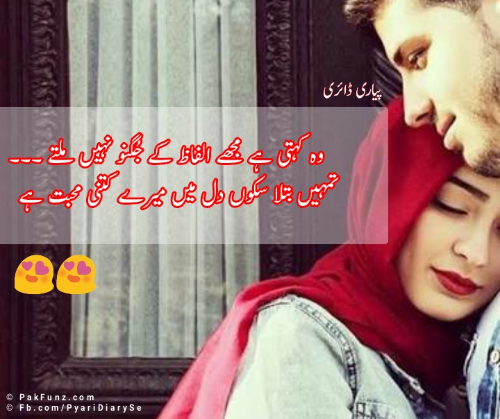Cute Love Quotes For Wife: Sweet Couple Pic With Shayari
