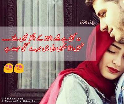 cute love wife quotes urdu shayari beautiful couple images