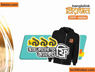 Banglalink-Buy-999Tk-Scratch-Card-Get-Winter-Jacket-Free-Collection-Address