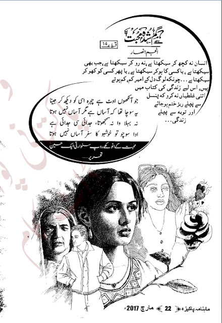 Gumshuda Mohabbat Episode 14 by Anjum Ansar online reading