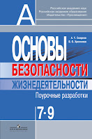 http://web.prosv.ru/item/16014