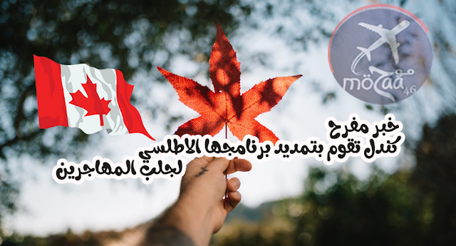 كندا تمدد برنامجها الاطلسي لجلب لمهاجرين - اسهل برنامج للهجرة الى كندا