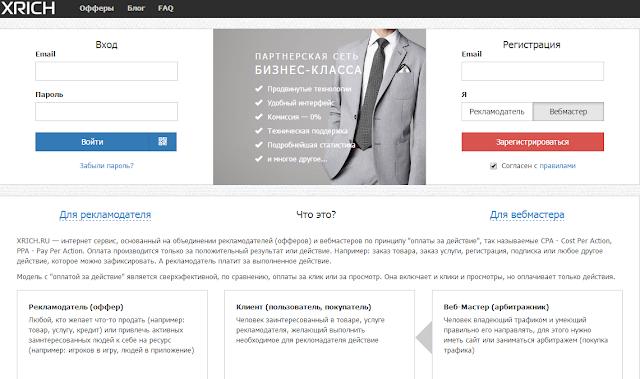 Xrich - система, объединяющая рекламодателей и веб-мастеров.