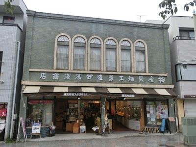 湯浅物産館