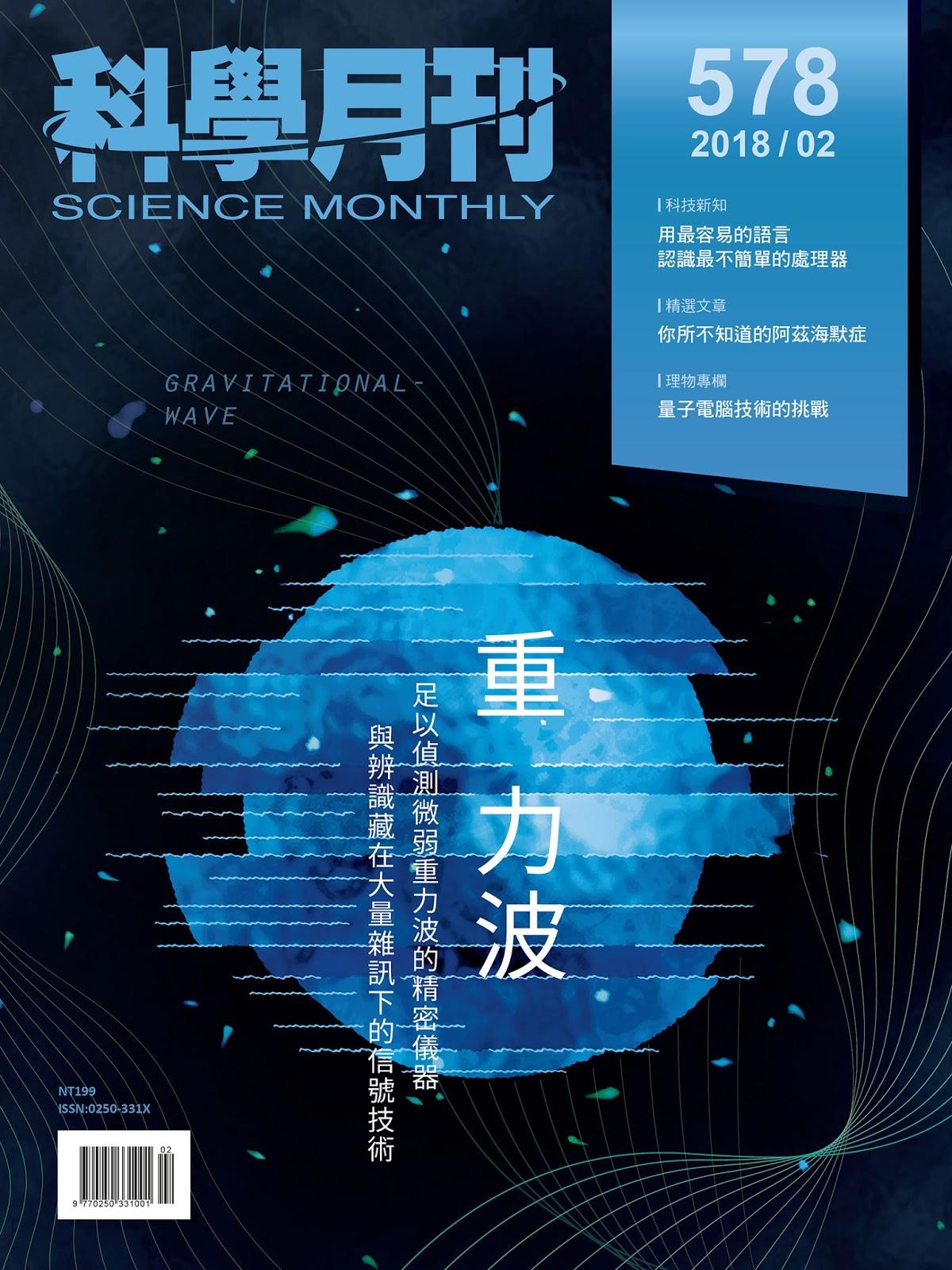 科學月刊: 科學月刊2018年2月號 578期