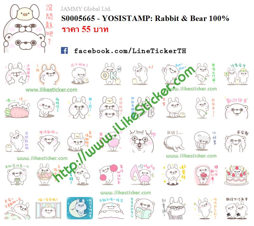 YOSISTAMP: Rabbit & Bear 100%