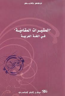 تحميل كتاب المشيرات المقامية في اللغة العربية pdf نرجس باديس