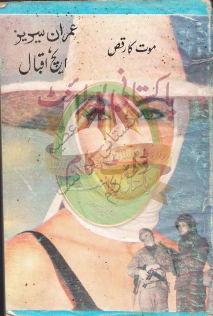 Maut Ka Raqs Urdu Novel By H Iqbal Imran Series Jasoosi Novel Free Download Read Online PDF