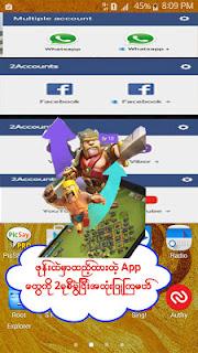 ဖုန္းထဲမွာထည့္ထားတ့ဲ App ေတြကို 2ခု စီခြဲျပီး အသံုးျပဳႏုိင္မယ္႔ 2Accounts  Apk မ်ား