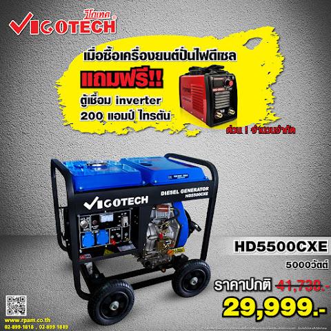 HD5500CXE