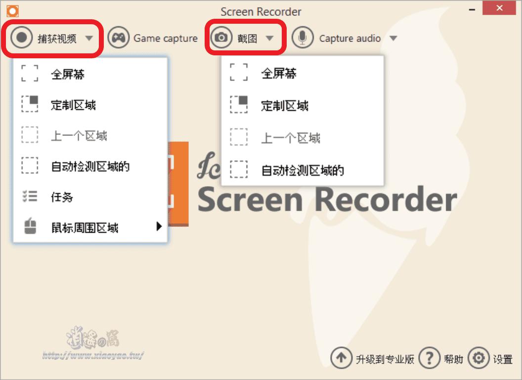 Icecream Screen Recorder 免費螢幕錄影、截圖軟體