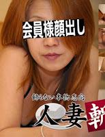 C0930 ki181004 人妻斬り 長野 昌代 42歳