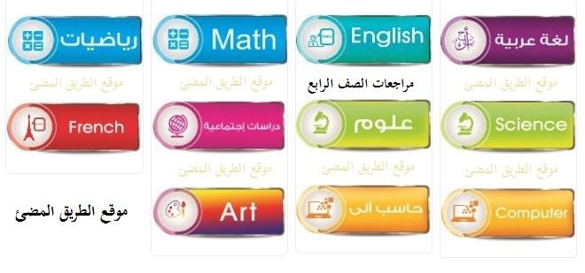 تحميل مراجعات الصف الرابع الابتدائى ,الترم الاول جميع مواد المدارس الحكومية واللغات