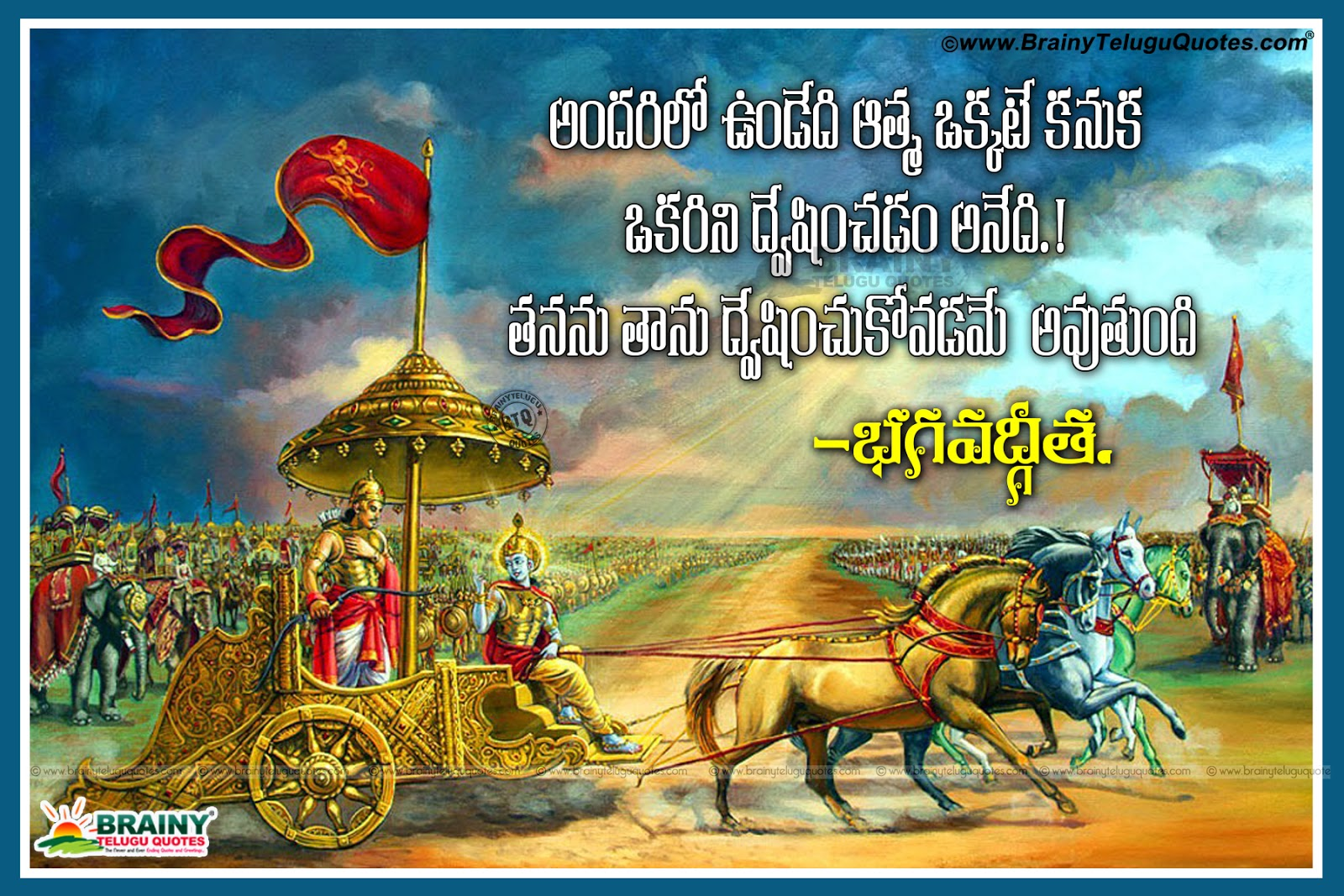 Bhagavad gita in telugu free download mp3
