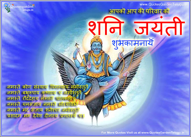 Happy Shani Jayanti 2016 Greetings in Hindi